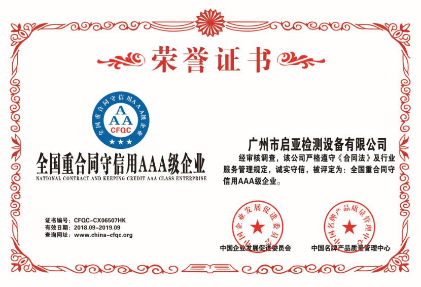 title='启亚荣誉'