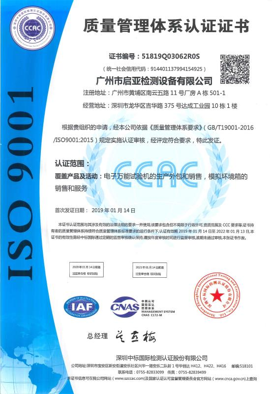 title='ISO9001'