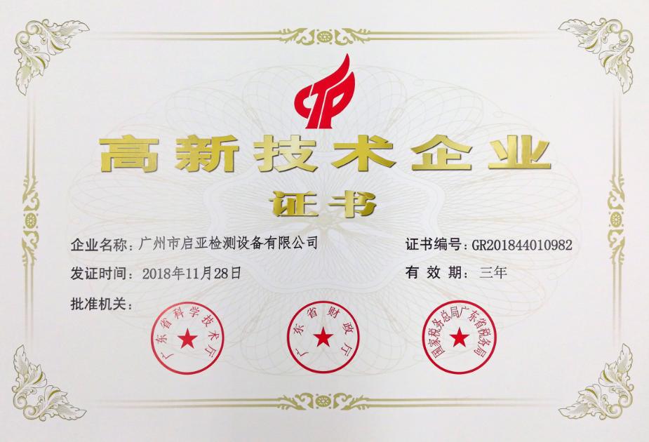 title='高企证书'