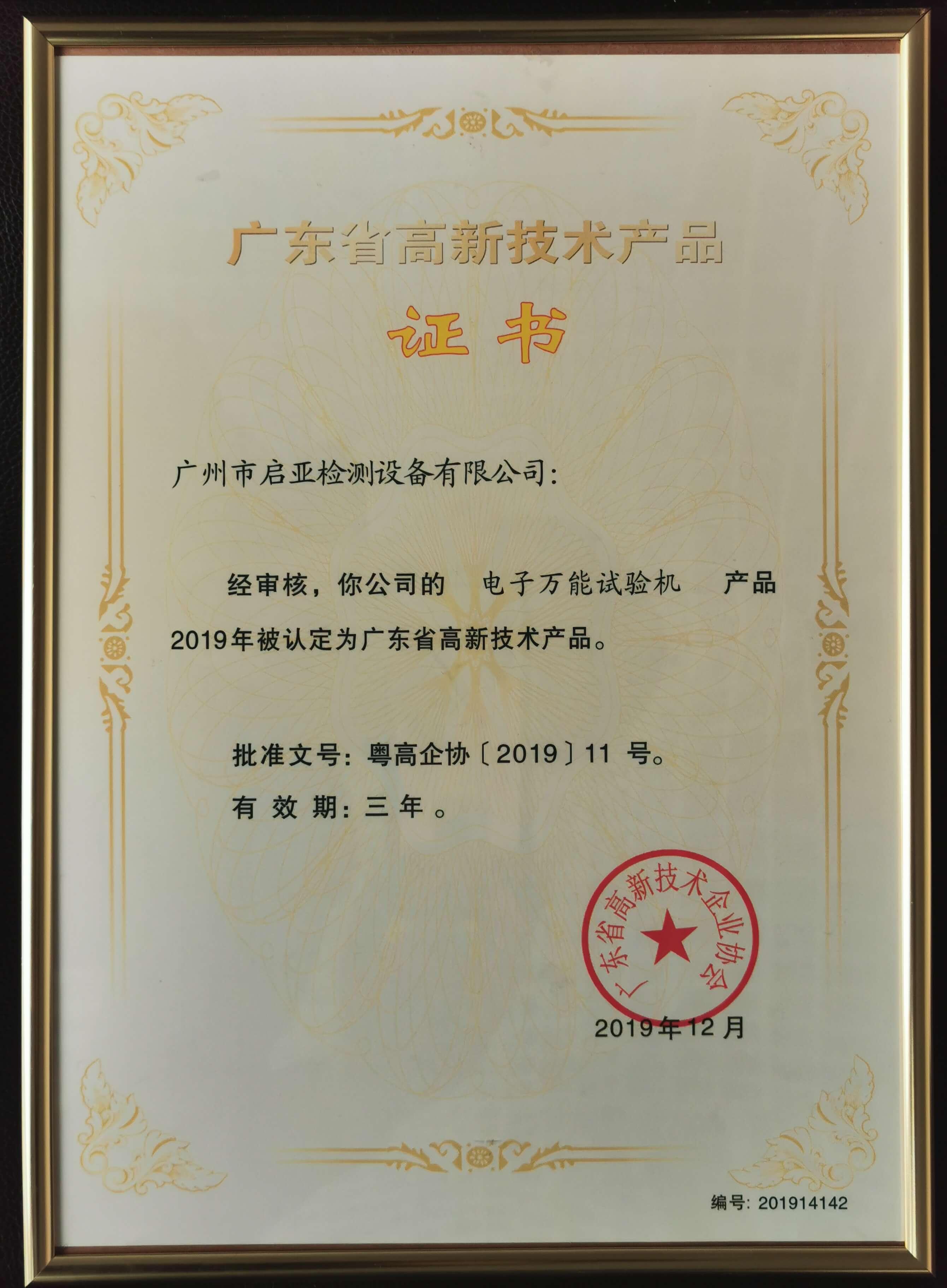 title='高新技术产品证书'
