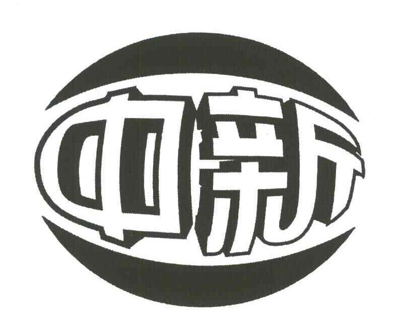 title='恒温恒湿试验箱客户-中新'