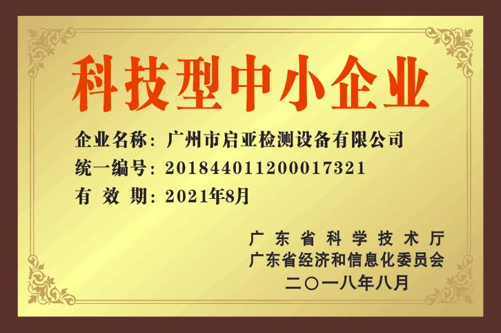 title='科技型中小企业'