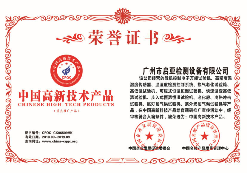 title='<span>启亚荣誉</span>'