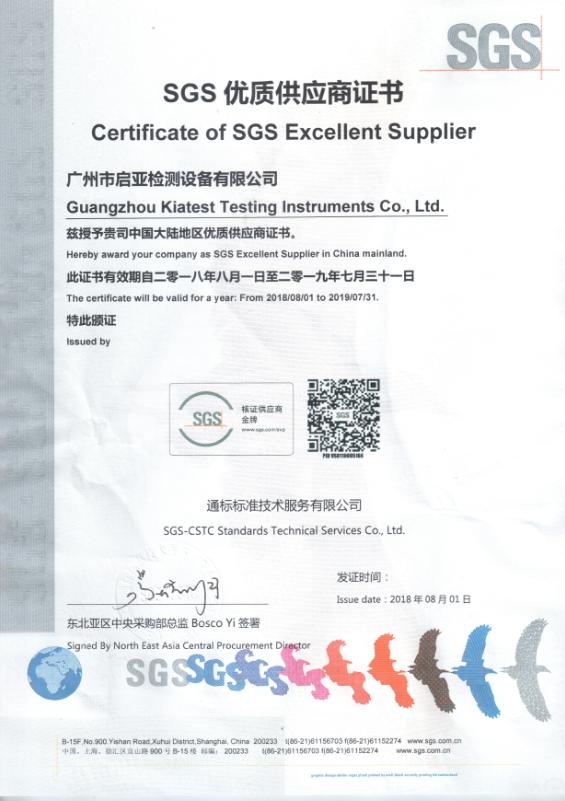 title='SGS优质供应商'
