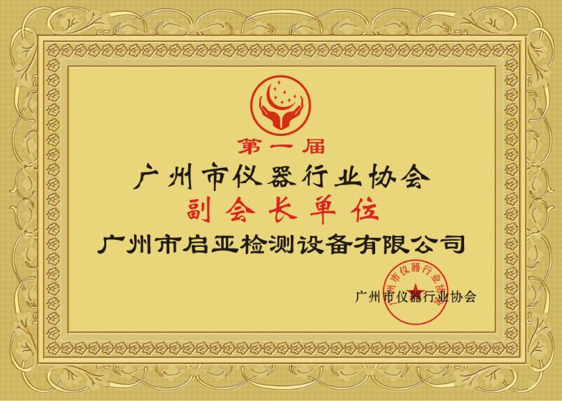 title='仪器协会副会长'