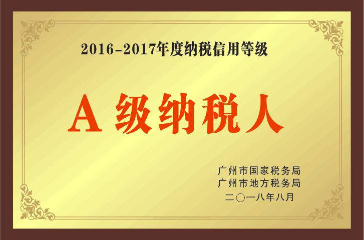 title='A级纳税人'